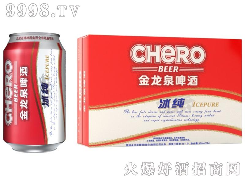 金龙泉啤酒冰纯330ml8°P