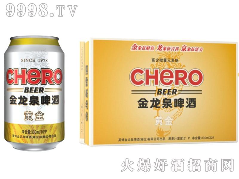 金龙泉啤酒黄金330ml10°P