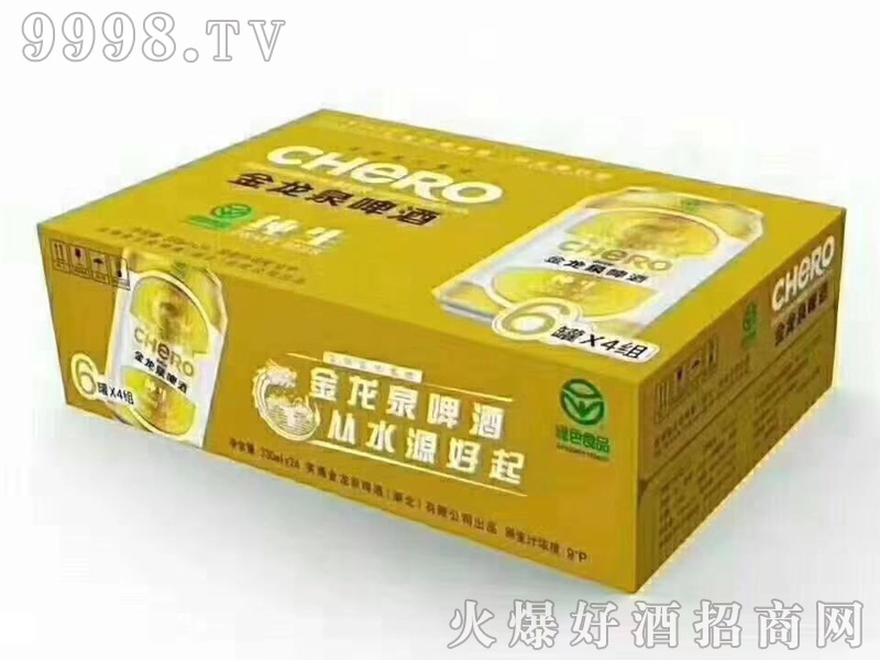 金龙泉啤酒330ml9°P箱装