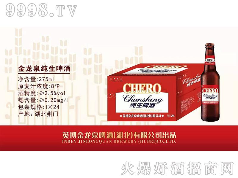 金龙泉纯生啤酒275ml 8度